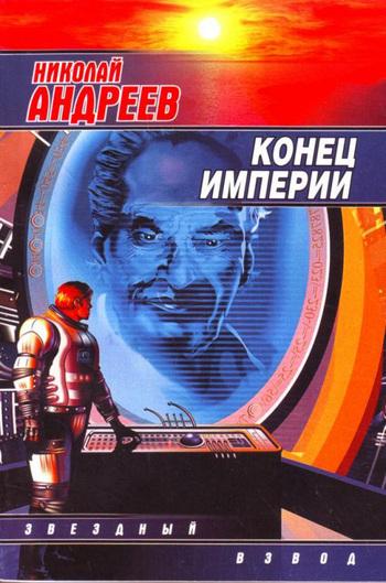 Конец империи ( Николай Андреев  )