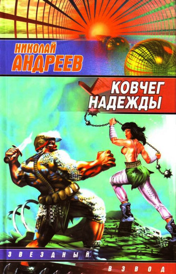 Скачать книгу Ковчег надежды автор Николай Андреев