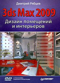 Скачать Дизайн помещений и интерьеров в 3ds Max 2009 быстро