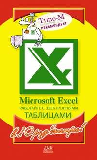 - Microsoft Excel. Работайте с электронными таблицами в 10 раз быстрее