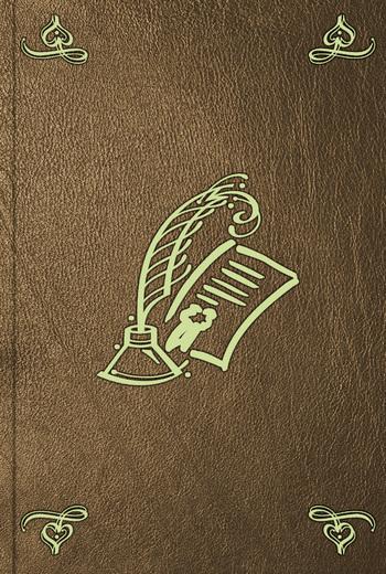 бесплатно Иван Иванович Бецкой Скачать Устав Императорскаго Шляхетнаго сухопутнаго кадетскаго корпуса