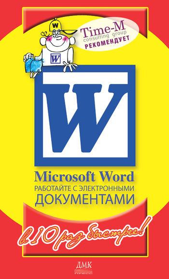 Александр Горбачев Microsoft Word. Работайте с электронными документами в 10 раз быстрее клей канцелярский uhu glue pen 50 мл