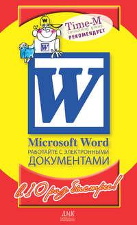 - Microsoft Word. Работайте с электронными документами в 10 раз быстрее