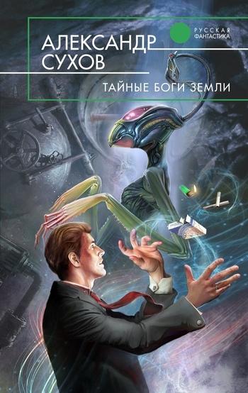 Александр Сухов Тайные боги Земли