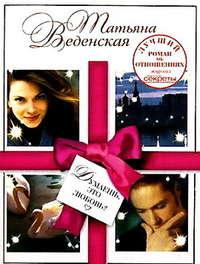 Веденская, Татьяна  - Думаешь, это любовь?