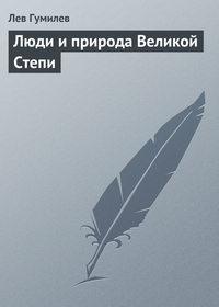 Гумилев, Лев  - Люди и природа Великой Степи