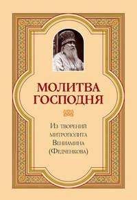 Федченков, Митрополит Вениамин  - Молитва Господня