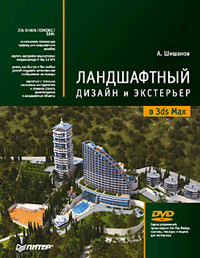 Андрей Шишанов Ландшафтный дизайн и экстерьер в 3ds Max ISBN: 978-5-49807-874-8, 978-5-49807-184-8 3ds max 8 cd