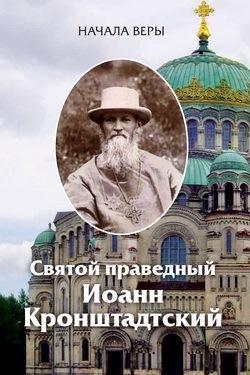 cвятой праведный Иоанн Кронштадтский Начала веры