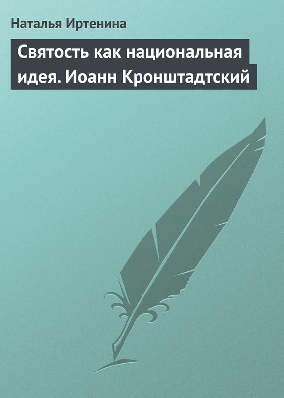Обложка книги Святость как национальная идея. Иоанн Кронштадтский, автор Иртенина, Наталья