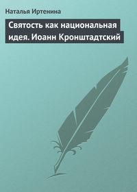 - Святость как национальная идея. Иоанн Кронштадтский