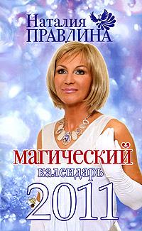 Наталья Правдина Магический календарь 2011 правдина наталия борисовна как стать богатым