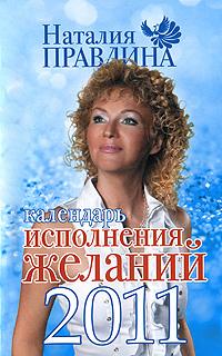 Наталья Правдина Календарь исполнения желаний 2011