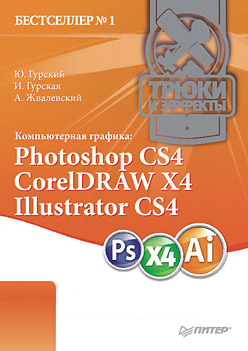 Компьютерная графика: Photoshop CS4, CorelDRAW X4, Illustrator CS4. Трюки и эффекты LitRes.ru 439.000