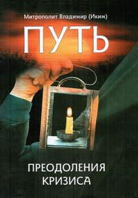 Иким, Митрополит Владимир  - Путь преодоления кризиса