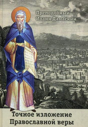 Преподобный Иоанн Дамаскин бесплатно