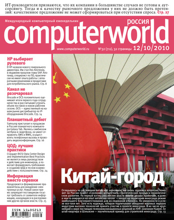 Журнал Computerworld Россия №32/2010