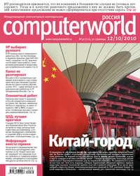 системы, Открытые  - Журнал Computerworld Россия №32/2010