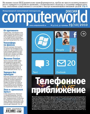 Открытые системы Журнал Computerworld Россия №33/2010 купить бизнес в сша за 10000 долларов