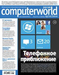 системы, Открытые  - Журнал Computerworld Россия №33/2010