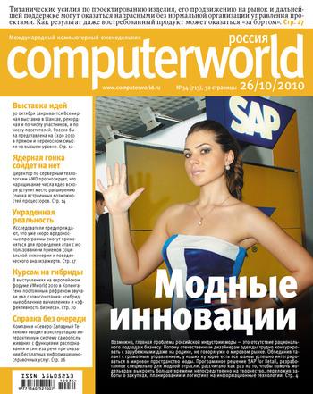 Журнал Computerworld Россия №34/2010