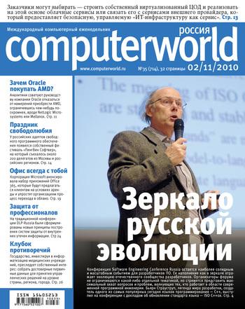 Журнал Computerworld Россия №35/2010