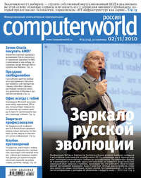 системы, Открытые  - Журнал Computerworld Россия №35/2010