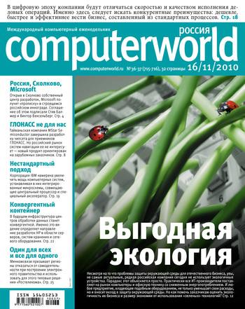 Открытые системы Журнал Computerworld Россия №36-37/2010