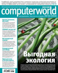 - Журнал Computerworld Россия &#847036-37/2010