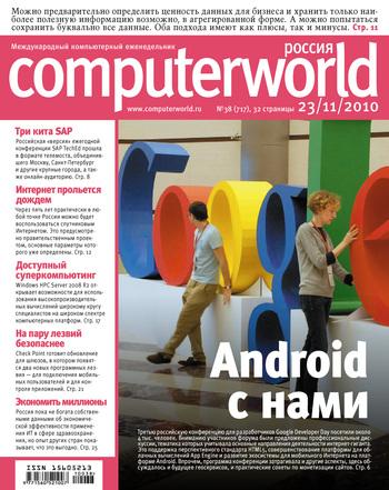 Журнал Computerworld Россия №38/2010