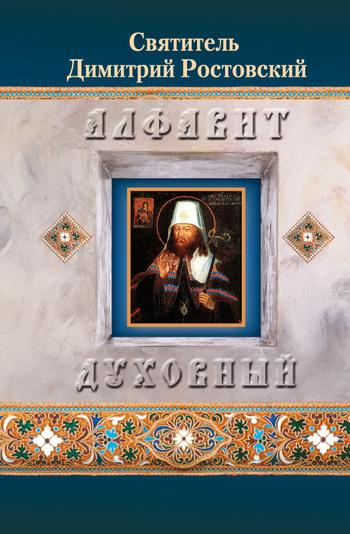 Святитель Димитрий Ростовский Алфавит духовный святитель димитрий ростовский алфавит духовный