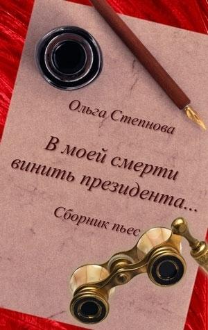 Ольга Степнова В моей смерти винить президента... (сборник) миркин я кризис реальности головоломки реальный кризис ломка голов