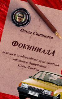 Степнова, Ольга  - Фокиниада