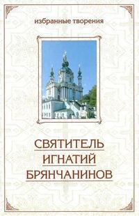 Брянчанинов, Святитель Игнатий  - Отечник: Избранные творения