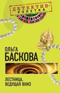 Баскова, Ольга  - Лестница, ведущая вниз