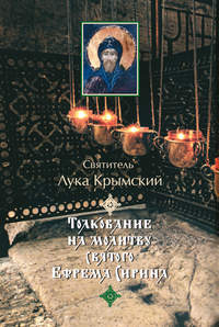 Войно-Ясенецкий), Святитель Лука Крымский  - Толкование на молитву святого Ефрема Сирина