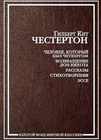 скачать книгу Гилберт Честертон бесплатный файл