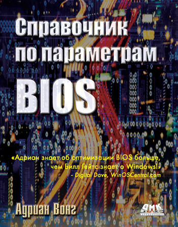 Адриан Вонг Справочник по параметрам BIOS адриан вонг справочник по параметрам bios