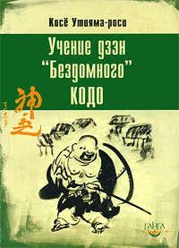 Утияма-роси, Косё  - Учение дзэн «Бездомного» Кодо