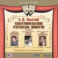 Толстой, Лев Николаевич  - Два гусара. повесть