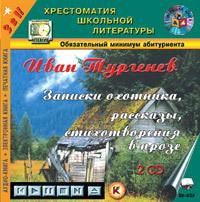 Иван Тургенев Стихотворения в прозе