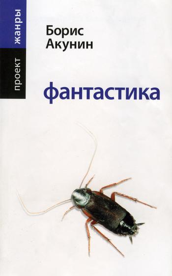 Борис Акунин - Фантастика