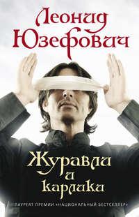 Юзефович, Леонид  - Журавли и карлики
