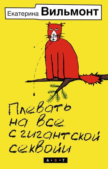 полная книга Екатерина Вильмонт бесплатно скачивать