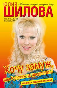 - Хочу замуж, или Русских не предлагать!