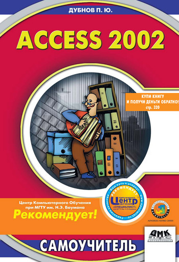 Павел Юрьевич Дубнов Access 2002: Самоучитель разработка корпоративных приложений в access 2002 cd для профессионалов