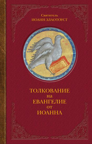 Святитель Иоанн Златоуст Толкование на Евангелие от Иоанна