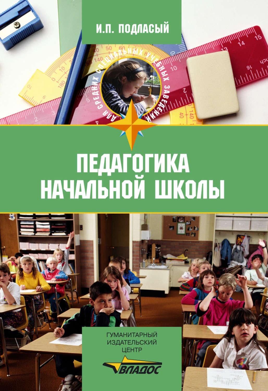 Скачать книгу младшие школьники после уроков
