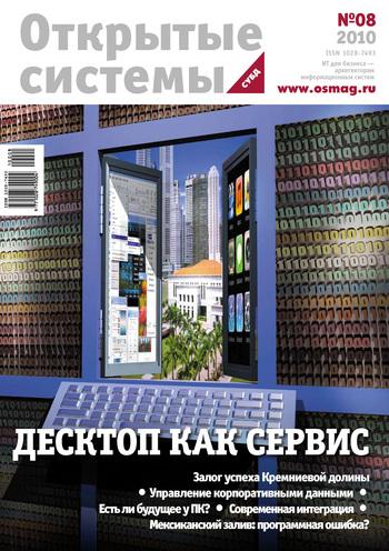 Открытые системы. СУБД №08/2010
