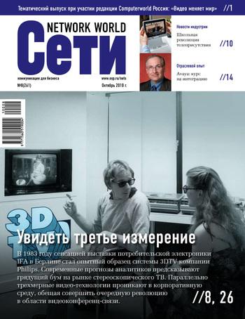 Открытые системы Сети / Network World №08/2010 открытые системы сети network world 01 2011